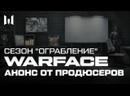 Сезон Ограбление Warface - все новинки
