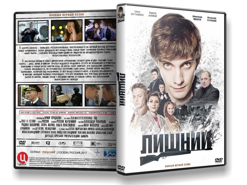"""Драма """"Лишний"""" (4 серии)."""