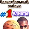 Basketbol-V Almaty