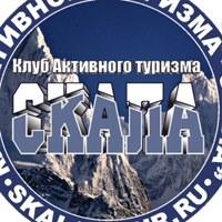 """Логотип Турклуб """"Скала"""". Походы по Алтаю"""