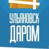 Отдам БЕСПЛАТНО ДАРОМ Ульяновск
