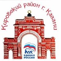 Фотография Единаи-России Кировский-Район-Г-Казани