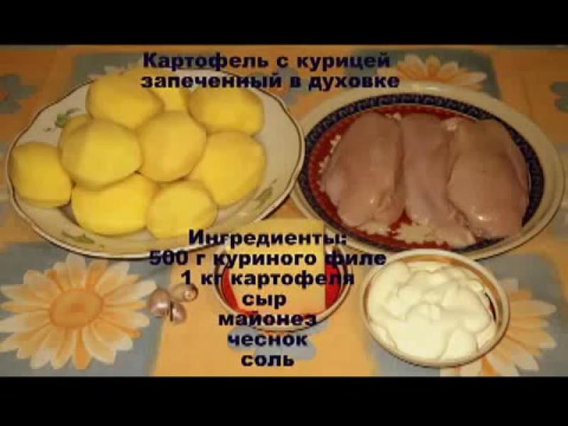 Рецепты проще простого.Рецепты проще простого курица в духовке с картошкой