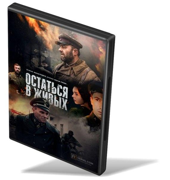 """Военная драма """"Остаться в живых"""" (6 серий)."""