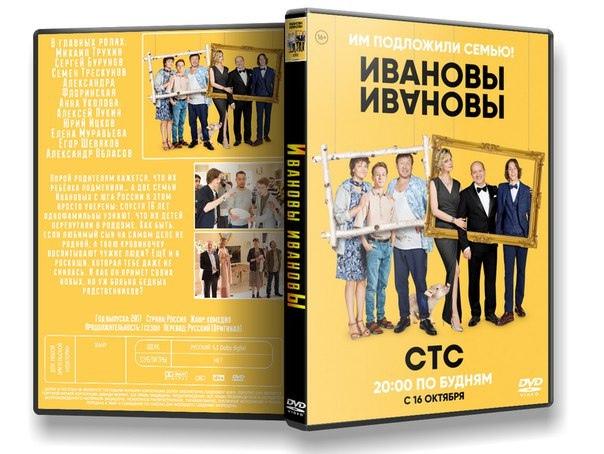 """Сериал """"Ивановы-Ивановы"""" (34 серии из 40)."""