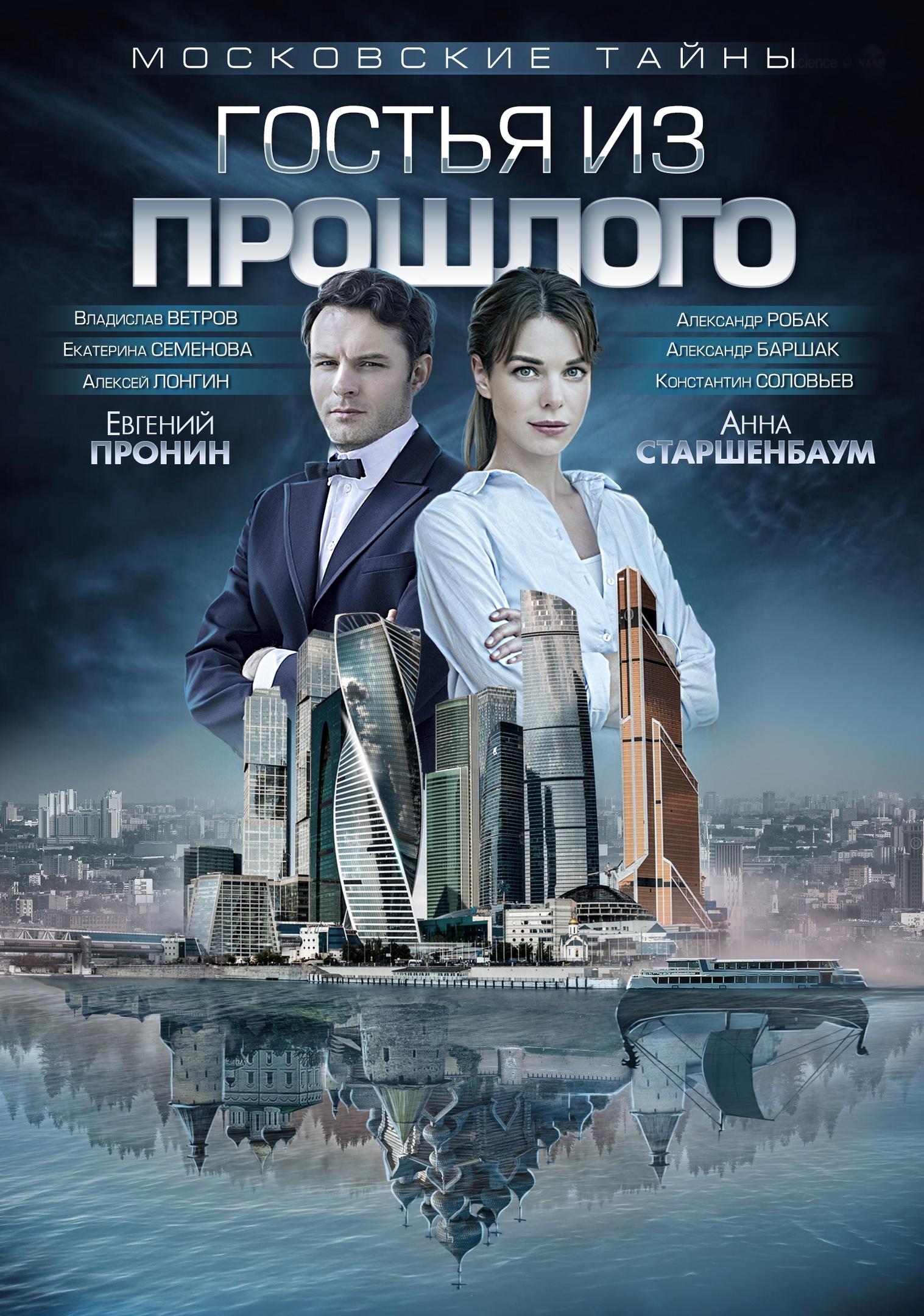 Детектив «Московские тайны.