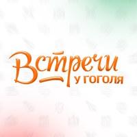 Логотип Встречи у Гоголя в Краснодаре
