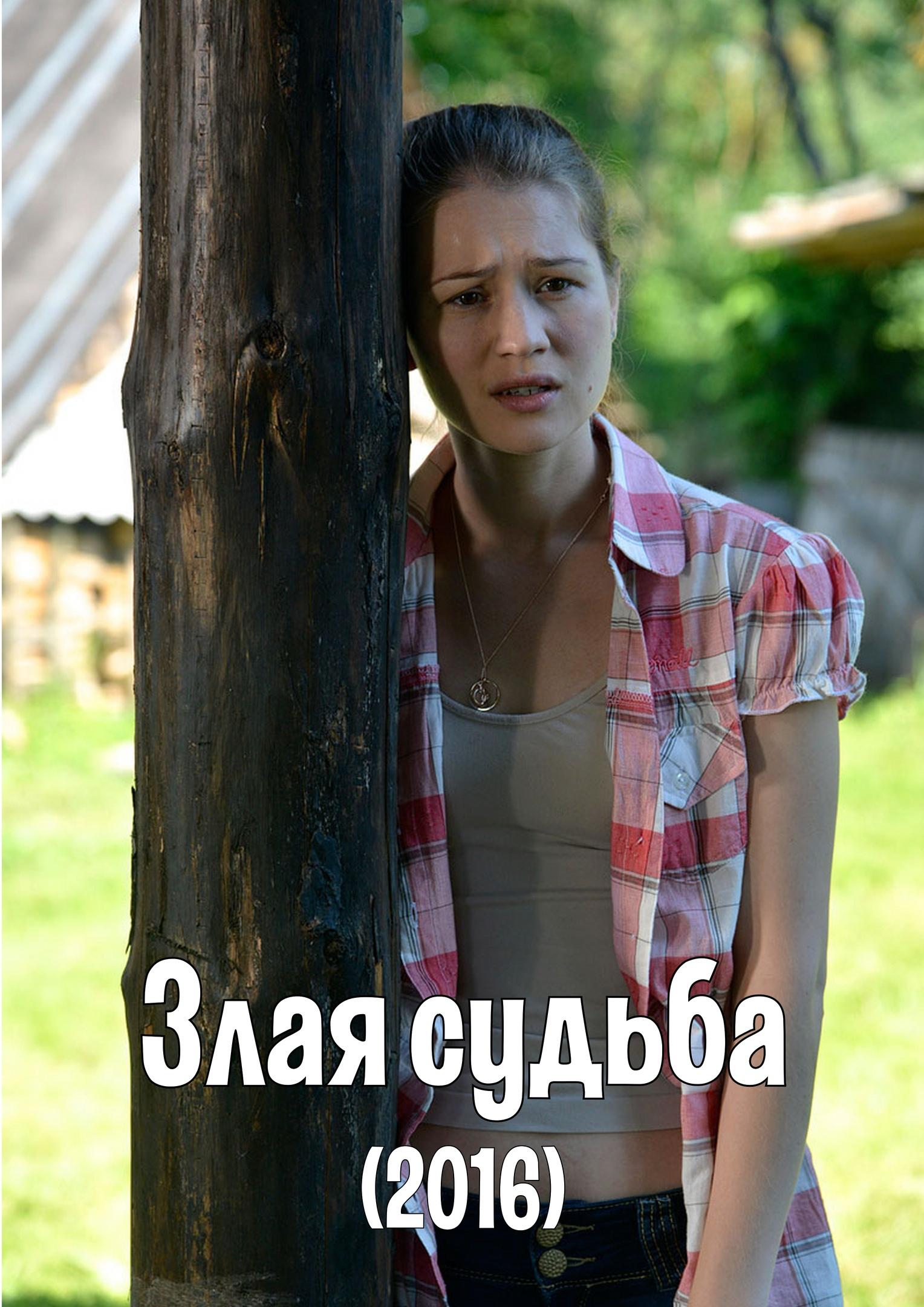 Мелодрама «Злая судьба» (2016) HD