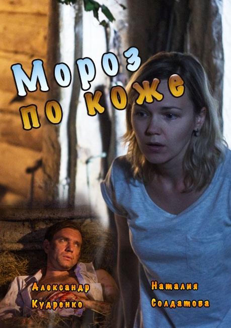 Мелодрама «Морoз пo кoже» (2016) 1-4 серия из 4 HD