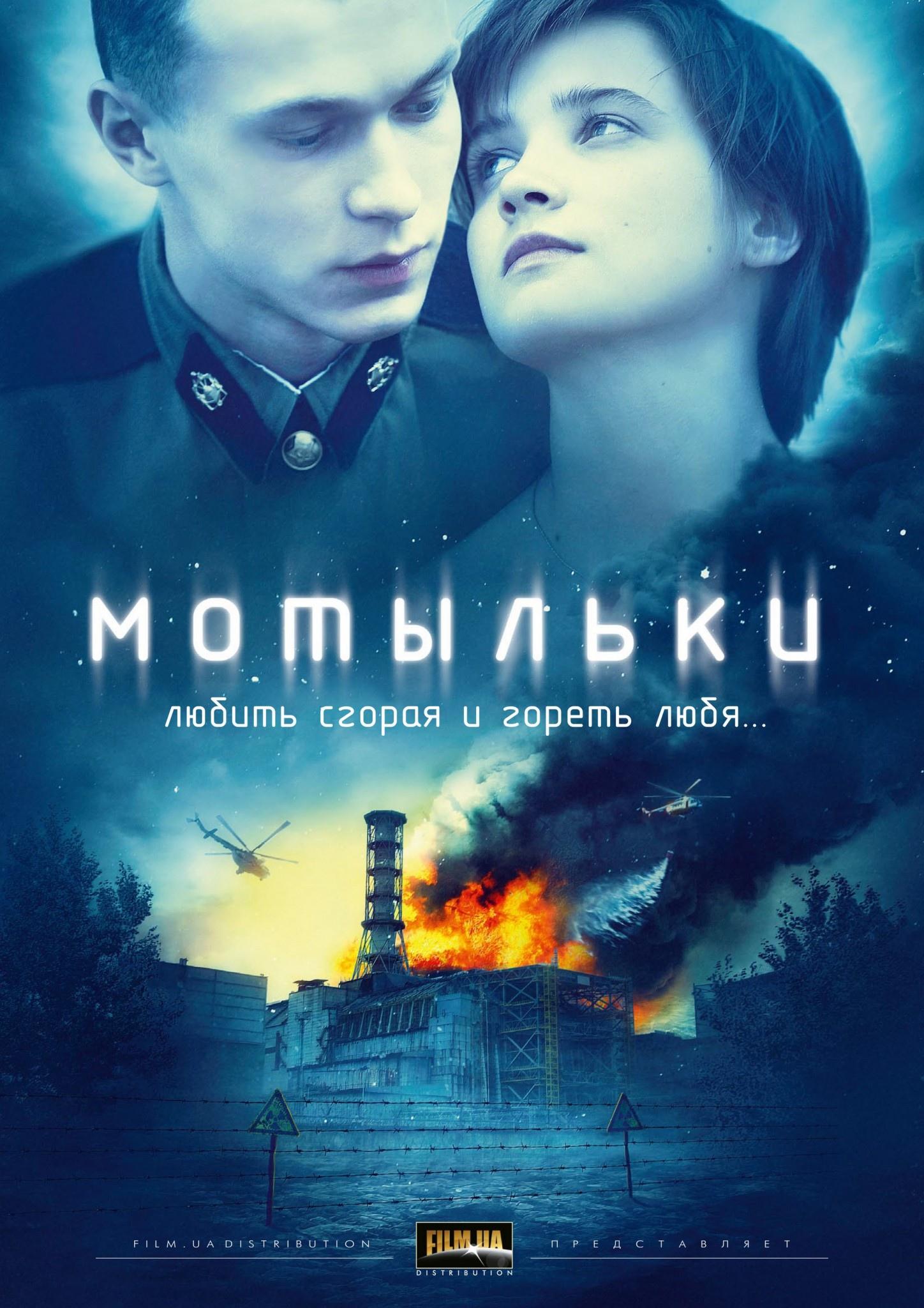 Драма «Мотыльки» 2013