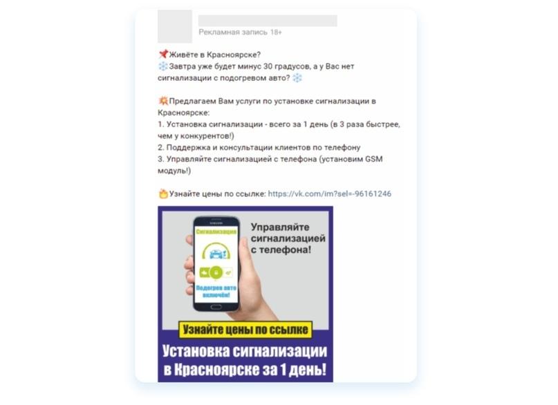 Кейс: Как продвигать автосервис ВКонтакте. Пошаговый алгоритм, изображение №43