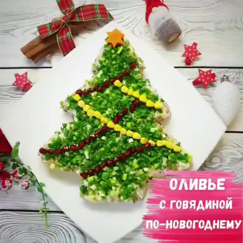 Женские Хитрости (vk.com/womantrlck) ОЛИВЬЕ С ГОВЯДИНОЙ ПО - НОВОГОДНЕМУ