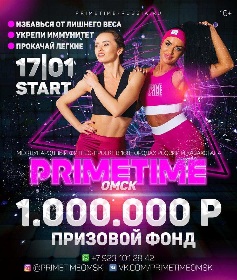 Афиша Омск 27 CЕЗОН PRIME TIME OMSK