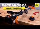 Аккумуляторный триммер Worx WG 186