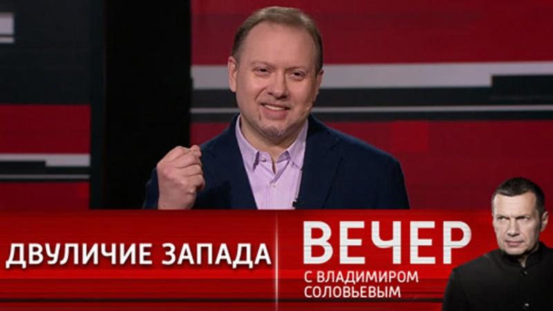 Эксперт двуличная сущность Запада очевидна Вечер с Владимиром Соловьевым
