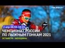 Эстафета. Женщины. Чемпионат России по лыжным гонкам 2021