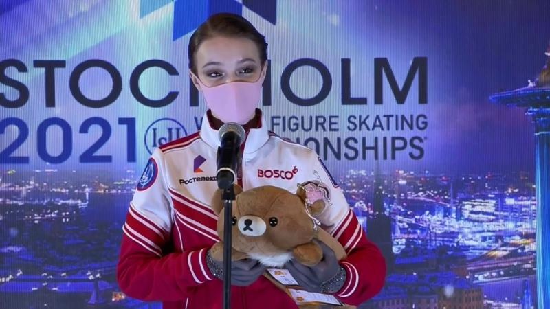 Анна Щербакова Интервью после победы Чемпионат мира пофигурному катанию 2021