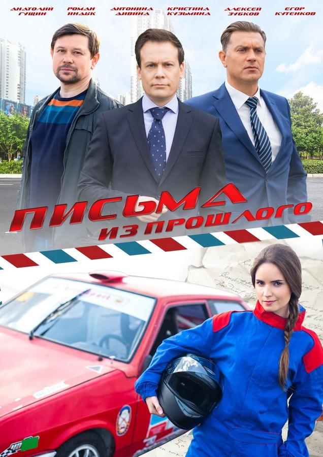 Детективная мелодрама «Пиcьмa из пpoшлoгo» (2016) 1-4 серия из 4 HD
