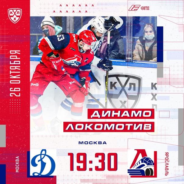 Локомотив завершает выездную серию матчем против Динамо в Москве!