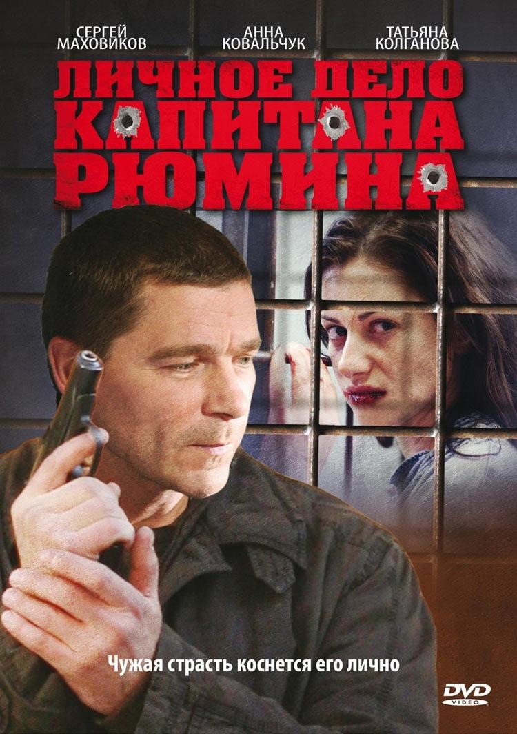 Триллер «Личнoe дeлo кaпитaнa Pюминa» (2010) 1-8 серия из 8 HD