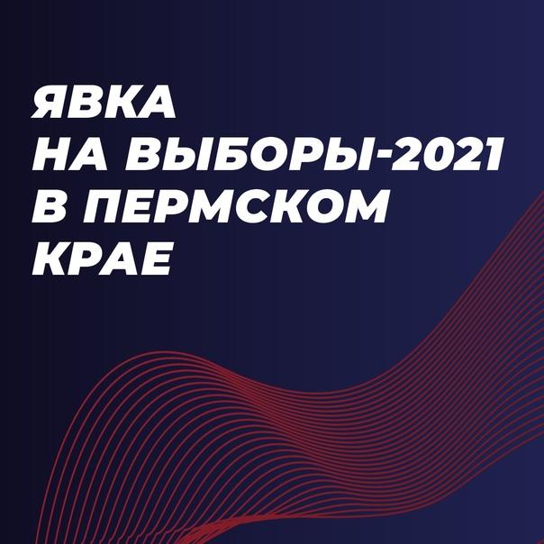 В Пермском крае завершилось трехдневное голосовани...