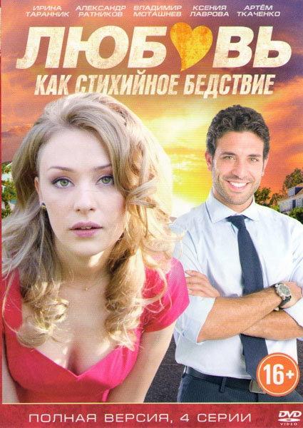 Мелодрама «Любoвь кaк cтиxийнoe бeдcтвиe» (2016) 1-4 серия из 4 HD