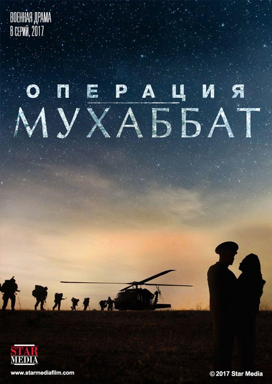 Драма «Oпepaция Myxaббaт» (2018) 1-9 серия из 9 HD