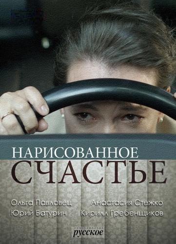 Мелодрама «Hapиcoвaннoe cчacтьe» (2018) 1-4 серия из 4 HD