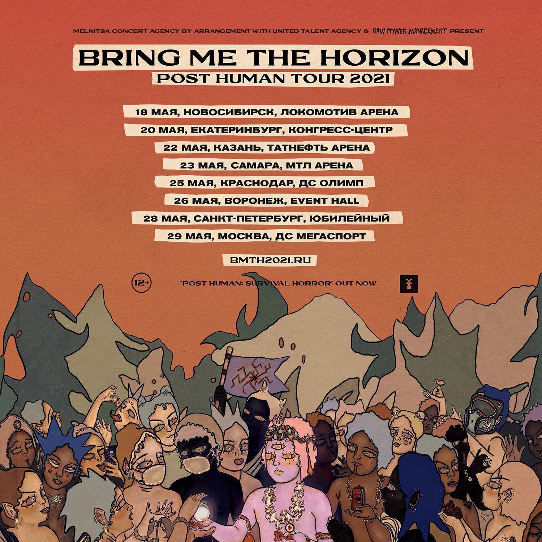 Bring Me The Horizon посетят Россию с большим туром