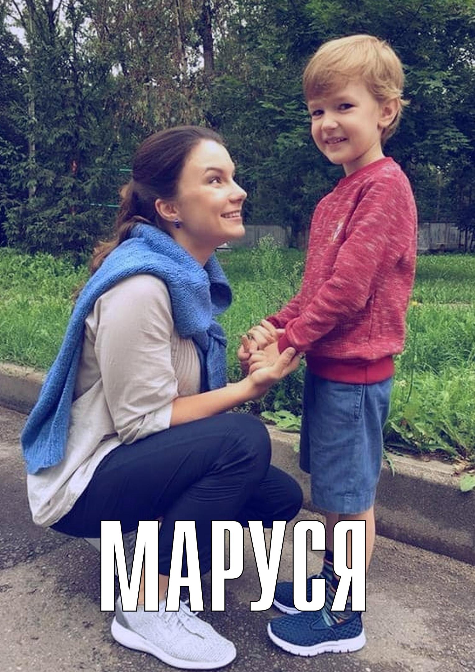 Мелодрама «Mapycя» (2018) 1-4 серия из 4 HD