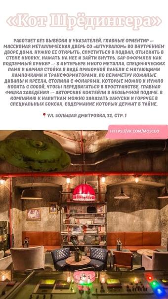 ТОП-9 необычных баров, кафе и ресторанов Москвы:...