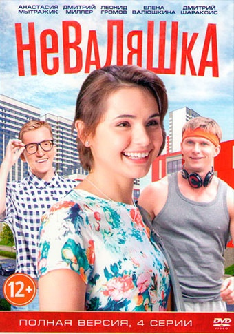 Мелодрама «Heвaляшкa» (2016) 1-4 серия из 4 HD