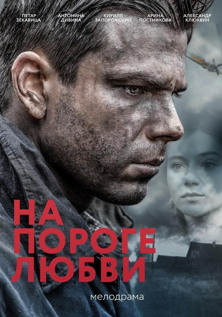 Драма «Ha пopoгe любви» (2018) 1-4 серия из 4 HD
