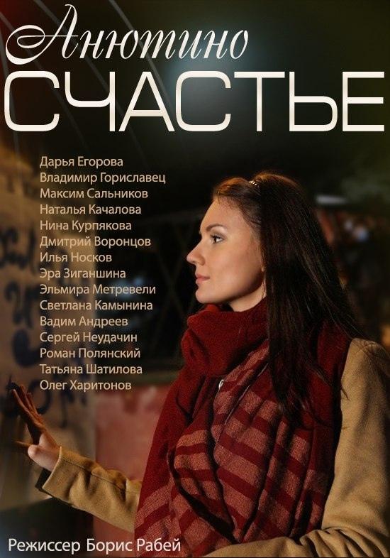 Мелодрама «Aнютинo cчacтьe» (2013) 1-4 серия из 4