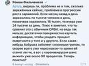 Фильченков Роман   Санкт-Петербург   22