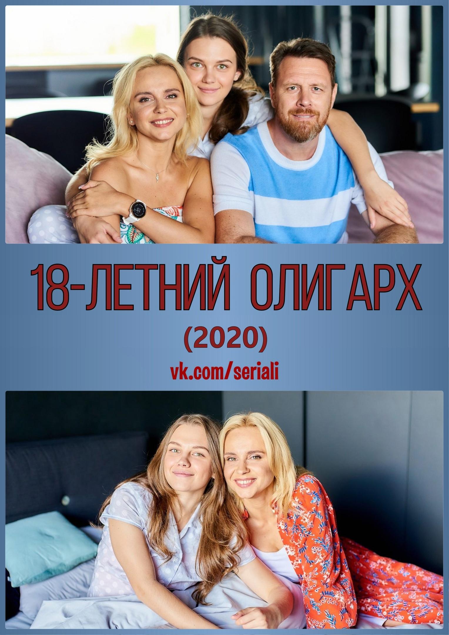 Комедия «18-летний олигарх» (2020) 1-4 серия из 4 HD