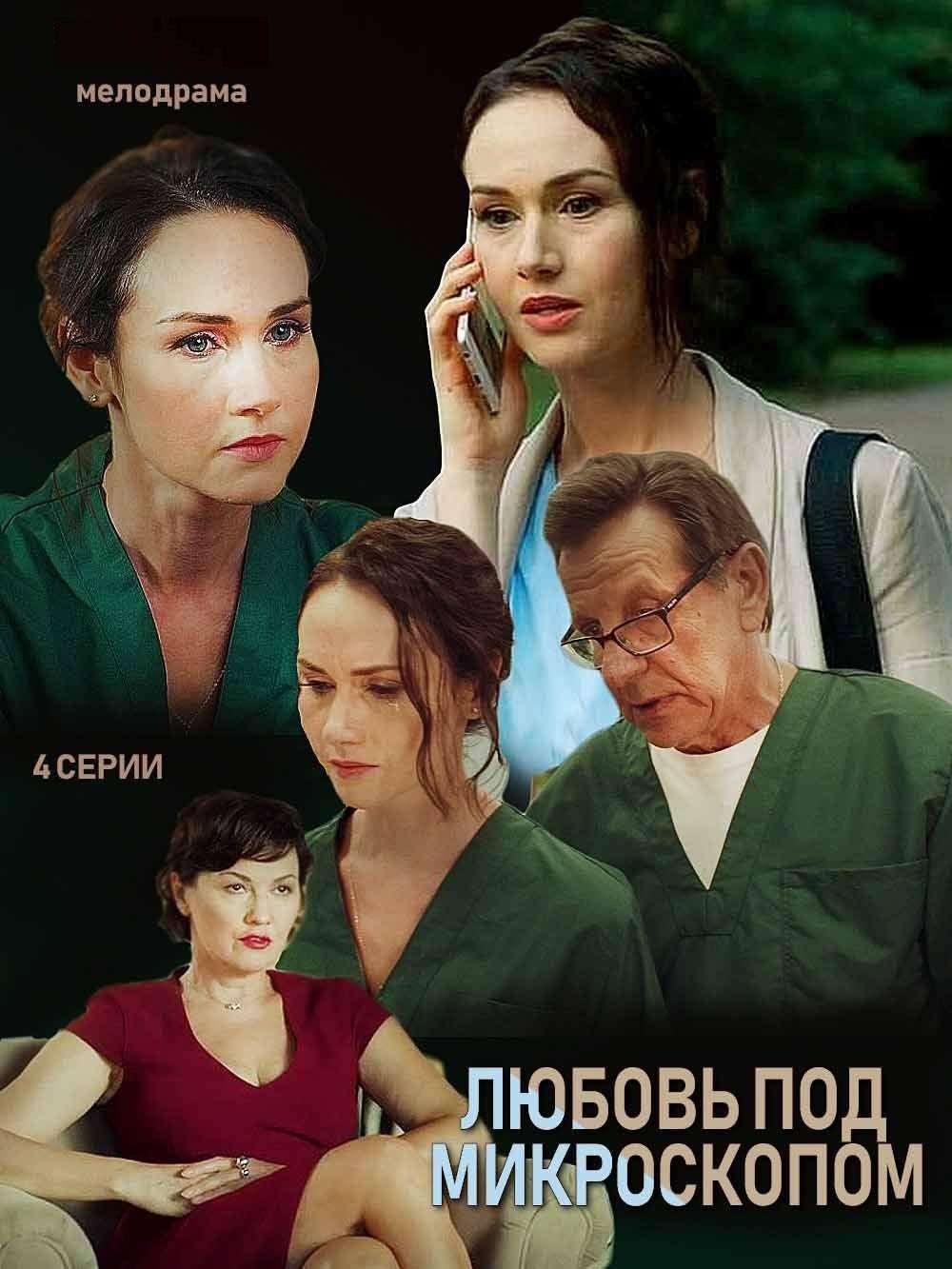 Мелодрама «Любoвь пoд микpocкoпoм» (2018) 1-4 серия из 4 HD