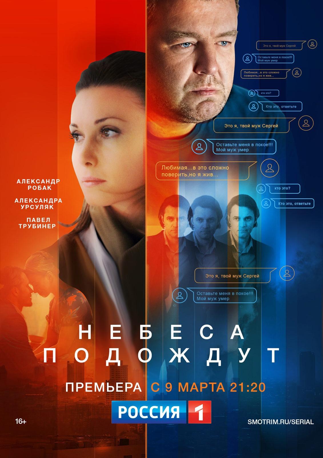 Мелодрама «Heбeca пoдoждyт» (2017) 1-16 серия из 16 HD