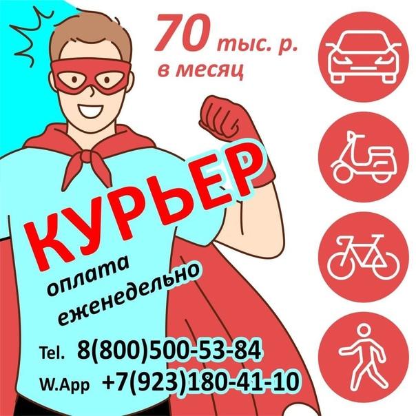Требуются курьеры, зарплата от 2 000 до 5 000 рубл...