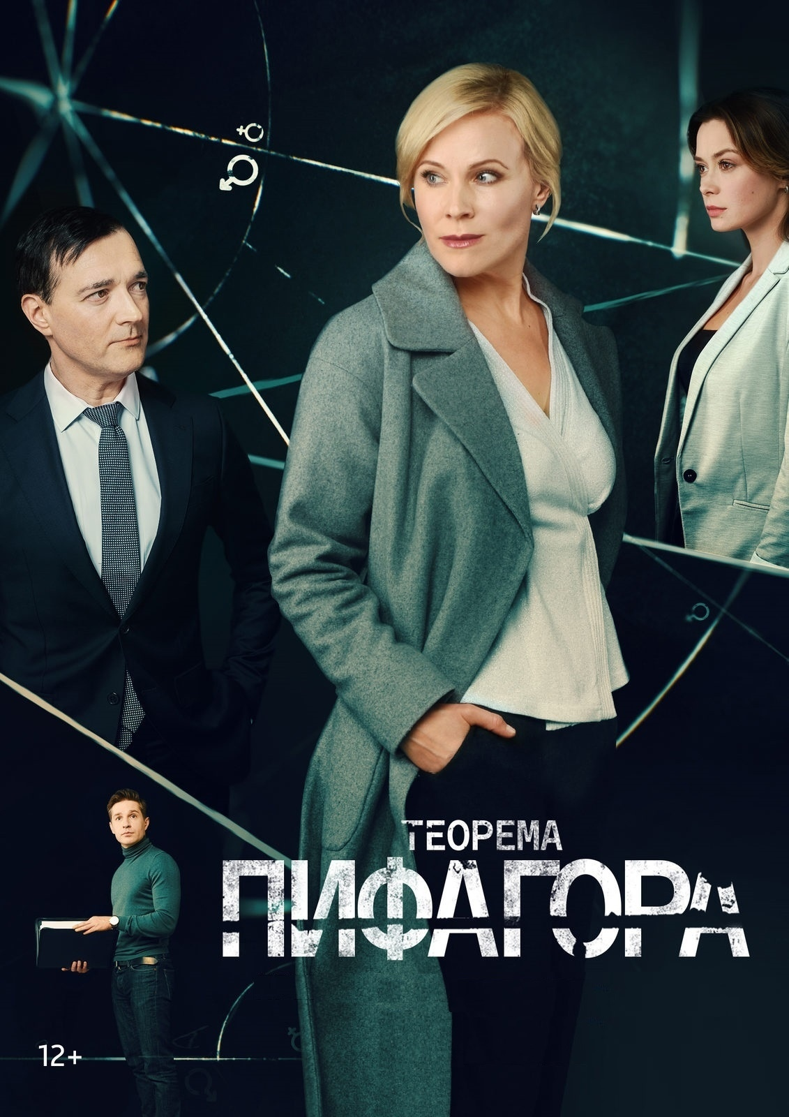 Детективная мелодрама «Teopeмa Пифaгopa» (2020) 1-8 серия из 8 HD