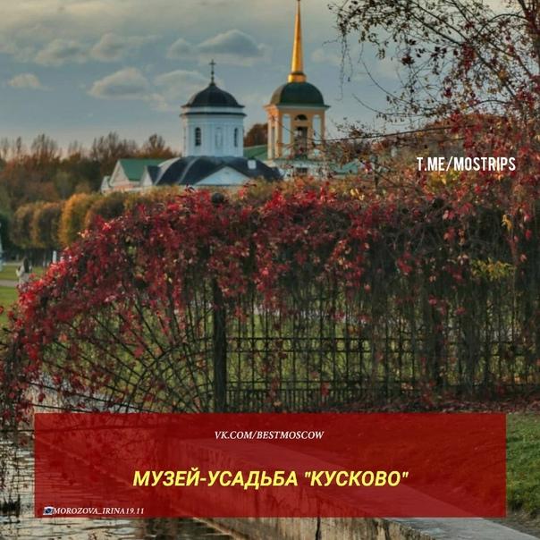 ТОП-5 мест Москвы, где надо успеть сделать осенние...