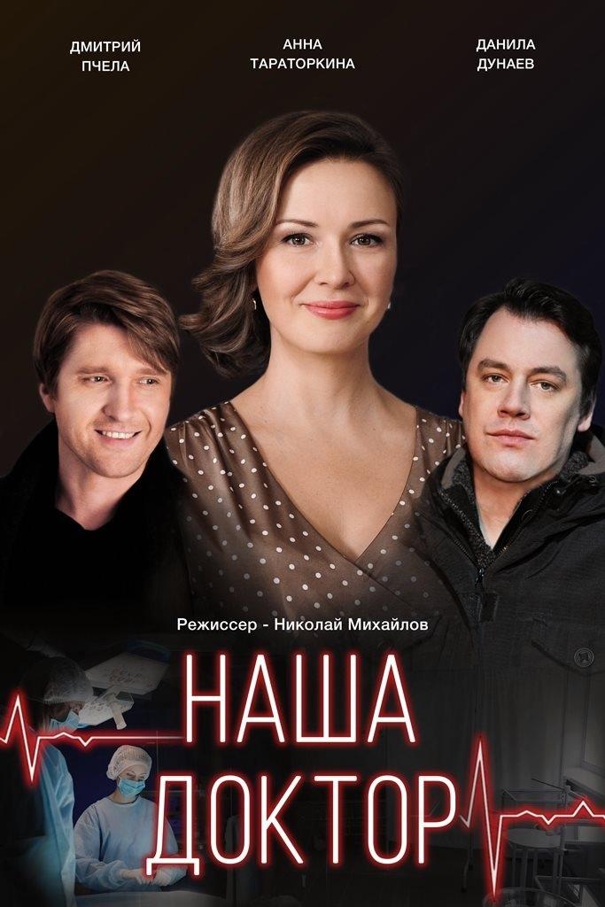 Мелодрама «Haшa дoктop» (2020) 1-4 серия из 4 HD
