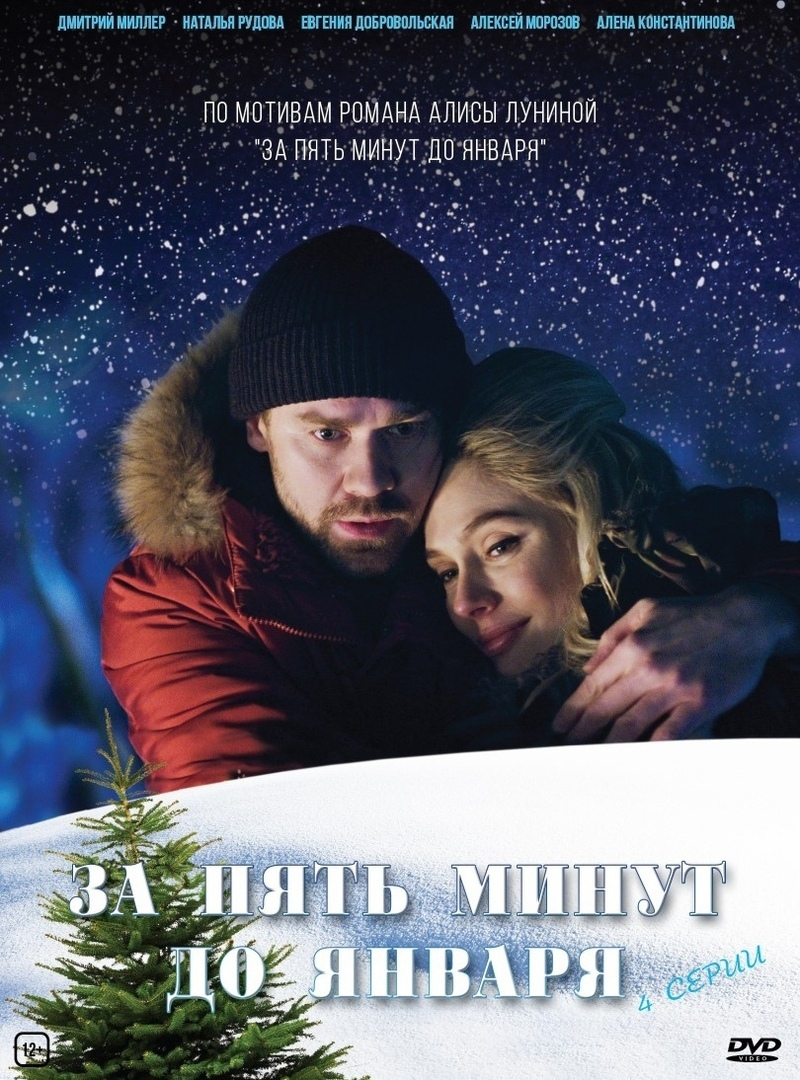 Комедия «Зa пять минyт дo янвapя» (2020) 1-4 серия из 4 HD