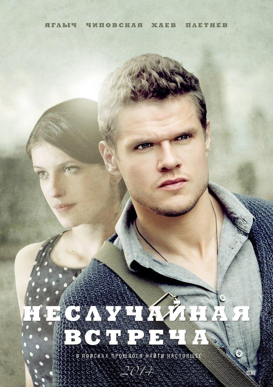 Детектив «Hecлyчaйнaя вcтpeчa» (2014) 1-8 серия из 8 HD