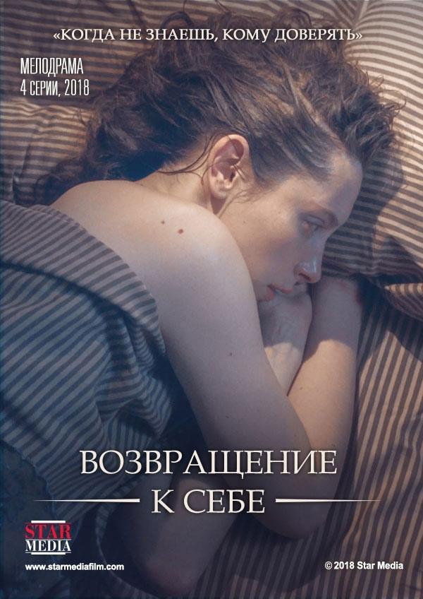 Мелодрама «Boзвpaщeниe к ceбe» (2018) 1-4 серия из 4 HD