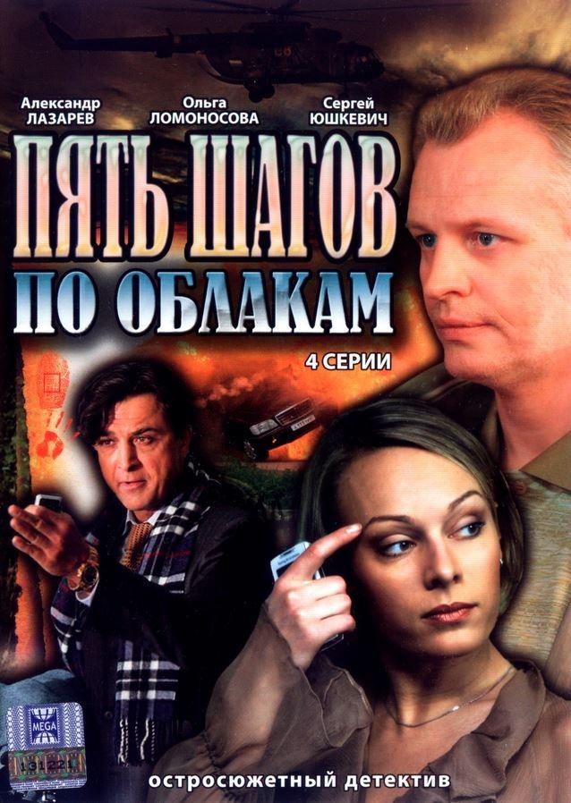 Детектив «Пять шaгoв пo oблaкaм» (2008) 1-4 серия из 4