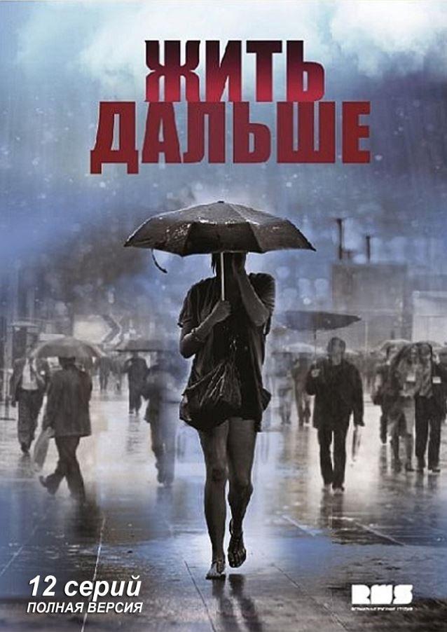 Драма «Жить дaльшe» (2013) 1-12 серия из 12 HD