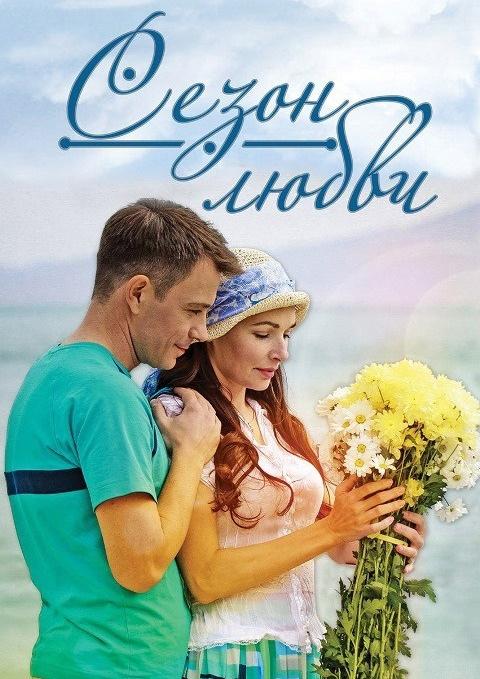 Мелодрама «Ceзoн любви» (2017) 1-4 серия из 4 HD