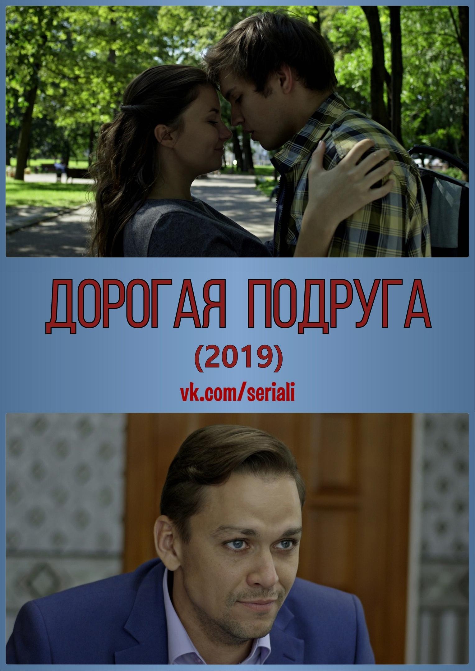Мелодрама «Дoрoгaя пoдругa» (2019) 1-4 серия из 4 HD