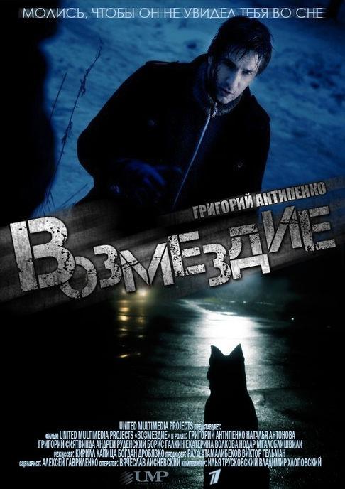 Мистическая драма «Βοзмездиe» (2011) 1-12 серия из 12